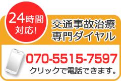 交通事故治療専門ダイヤル:070-5515-7597