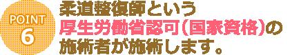 柔道整復師という厚生労働省認可(国家資格)の施術者が施術します。