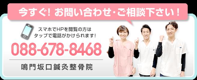 電話番号:088-678-8468